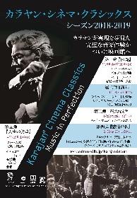 カラヤン指揮のコンサートを映画館で! 『カラヤン・シネマ・クラシックス』が日本に上陸