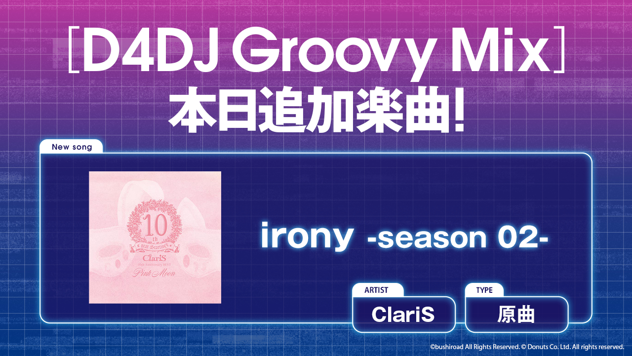 ClariS×D4DJ「楽曲コラボ」 原曲を実装 (c)bushiroad All Rights Reserved. (c) Donuts Co. Ltd. All rights reserved.
