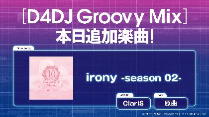 ClariS×D4DJ「楽曲コラボ」が実現 シングル「Fight!!」発売記念に4日連続で原曲を実装