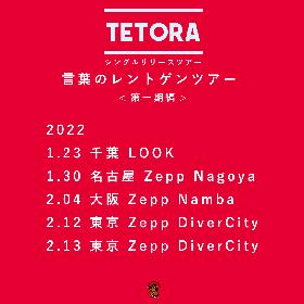TETORA、『言葉のレントゲンツアー』第一期編の開催を発表
