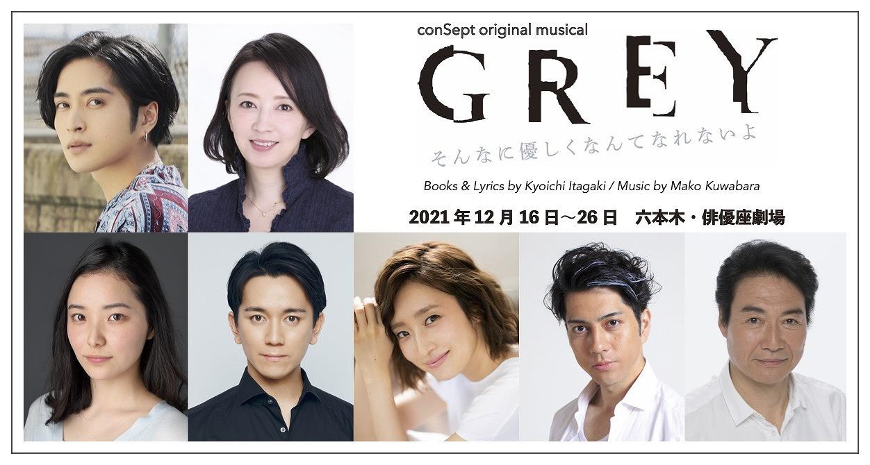 ミュージカル『GREY』