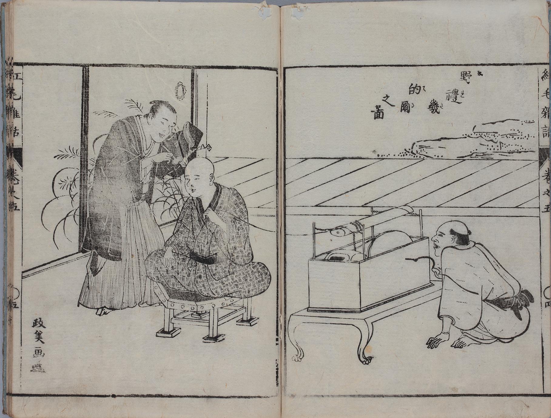 『紅毛雑話』 森島中良 江戸時代・天明7年(1787) 静嘉堂文庫蔵 【全期間展示】