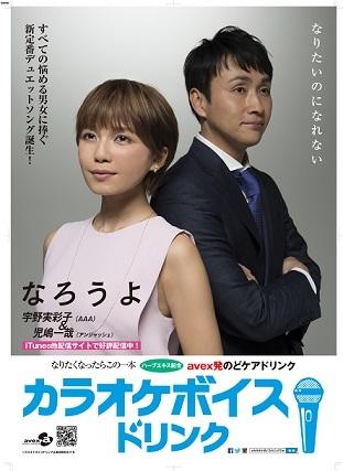 AAA・宇野実彩子とアンジャッシュ・児嶋一哉