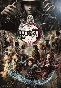 舞台『鬼滅の刃』其ノ弐 絆 メインビジュアル&全キャラクターのソロビジュアルが解禁