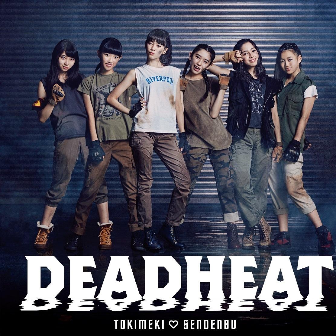 「DEADHEAT」ばんばん盤