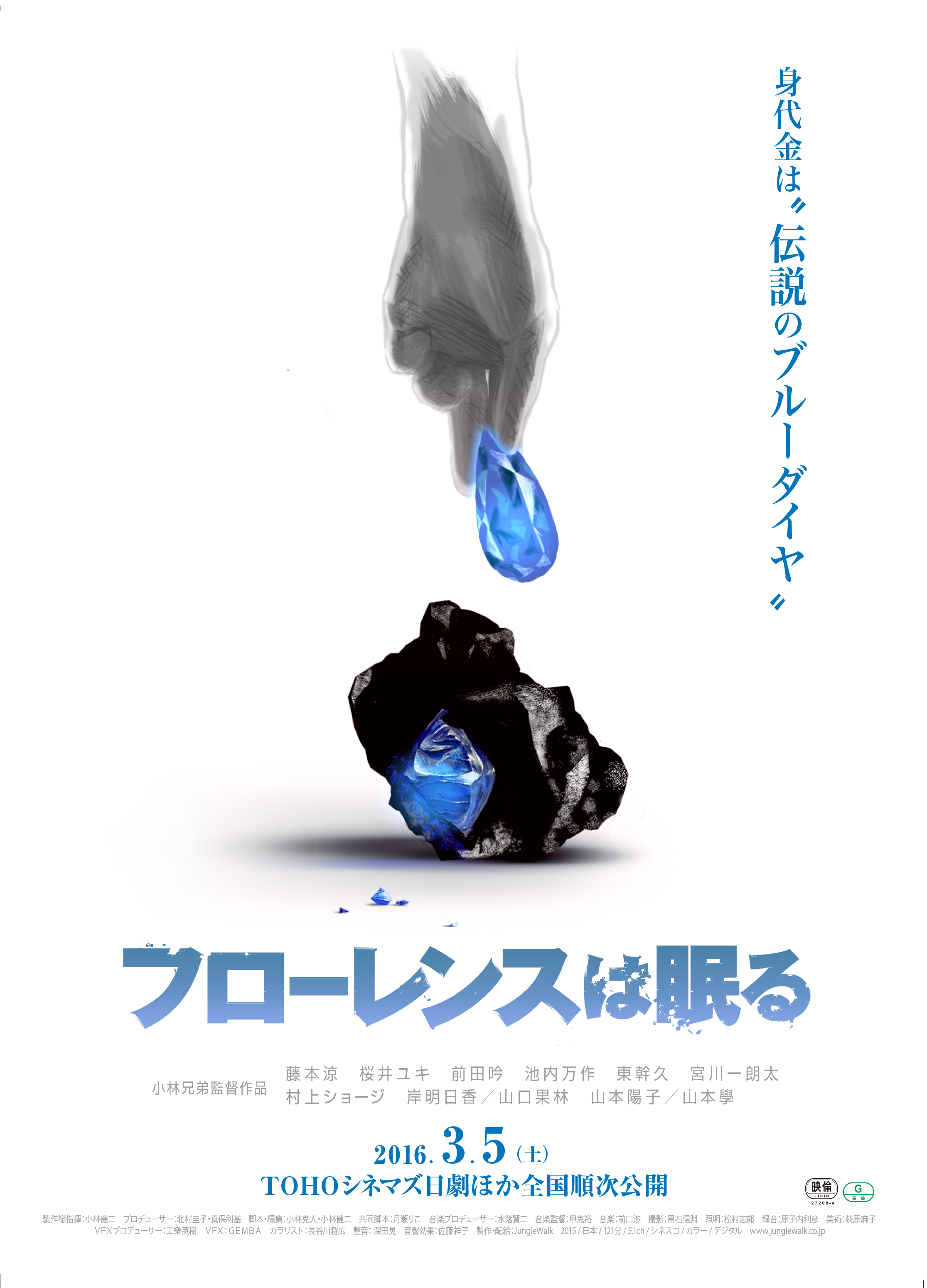 『フローレンスは眠る』 (C)2016 JungleWalk Co., Ltd.