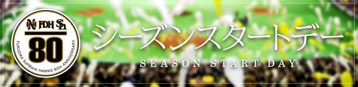 3月3日(土)のオープン戦(対阪神タイガース戦)で『シーズンスタートデー』を開催