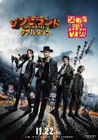 『ゾンビランド:ダブルタップ』×TVアニメ『ゾンビランドサガ』コラボ映像を解禁 フランシュシュのメンバーが日本語吹替版に出演へ