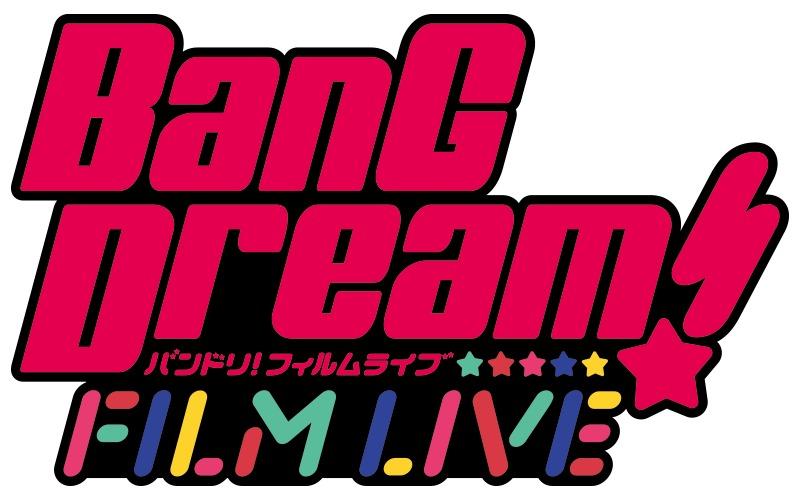 劇場版アニメーションライブ『BanG Dream!FILM LIVE』ロゴ