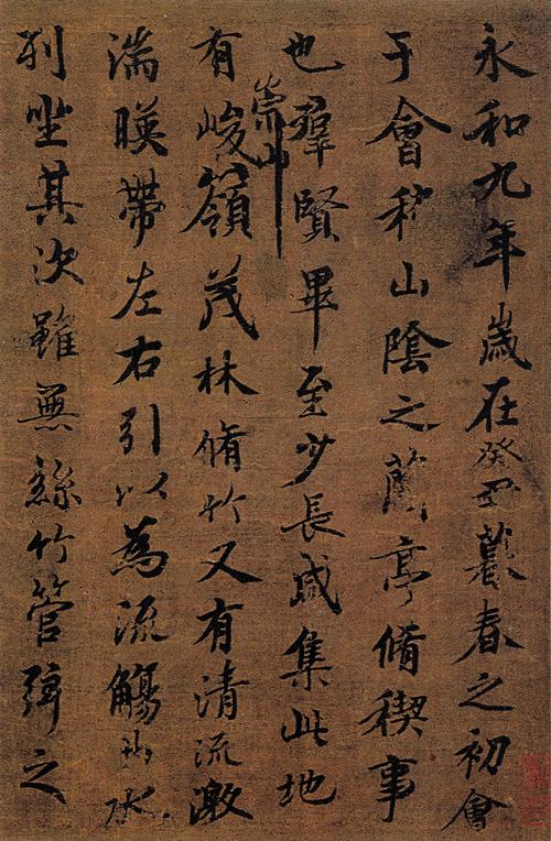 黄絹本蘭亭序(部分) 褚遂良筆 唐時代・7世紀 台北 國立故宮博物院寄託