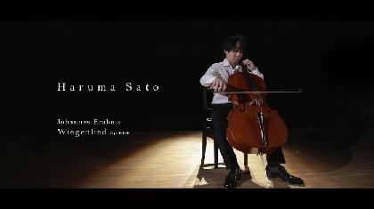 チェリスト佐藤晴真のデビュー・アルバムから先行シングル「子守歌」の配信がスタート&ミュージック・ビデオも公開