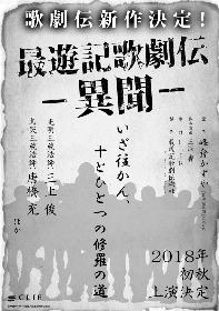 『最遊記歌劇伝』最新作『最遊記歌劇伝―異聞―』が2018年初秋に上演へ 三上 俊 、唐橋 充らが出演