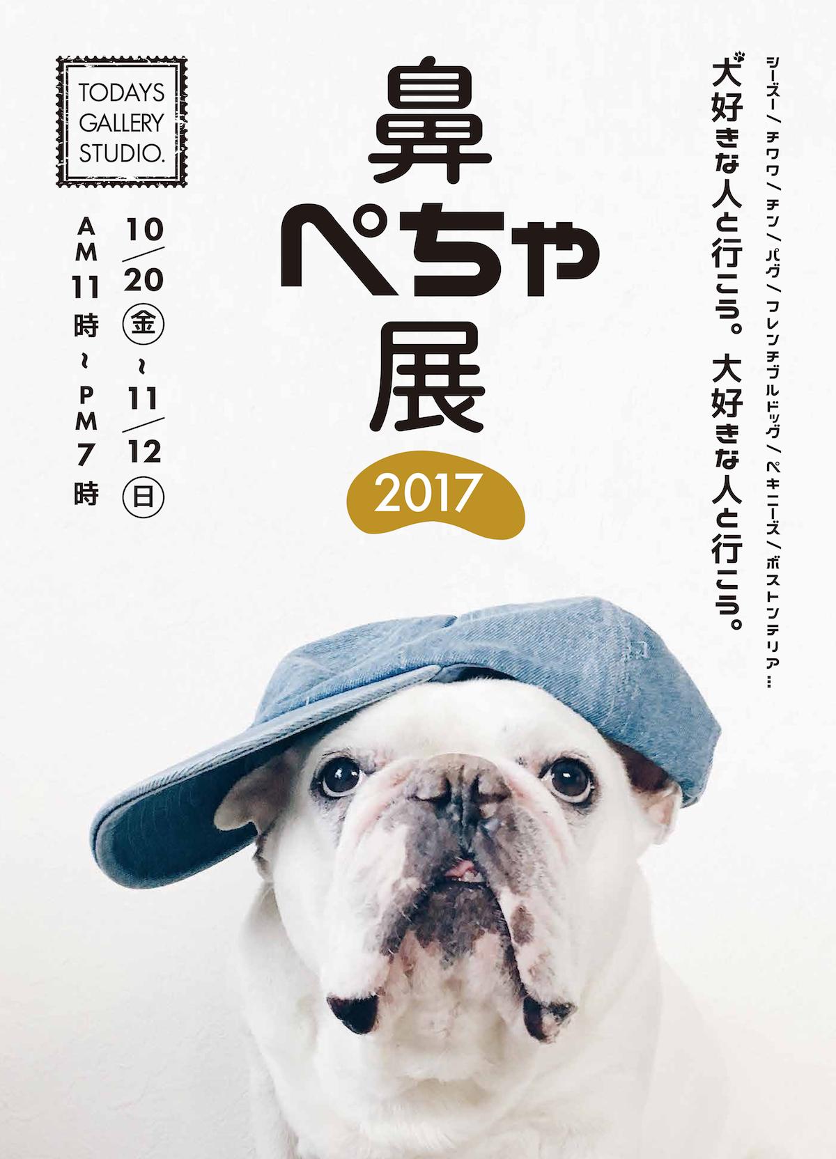 『鼻ぺちゃ展 2017』