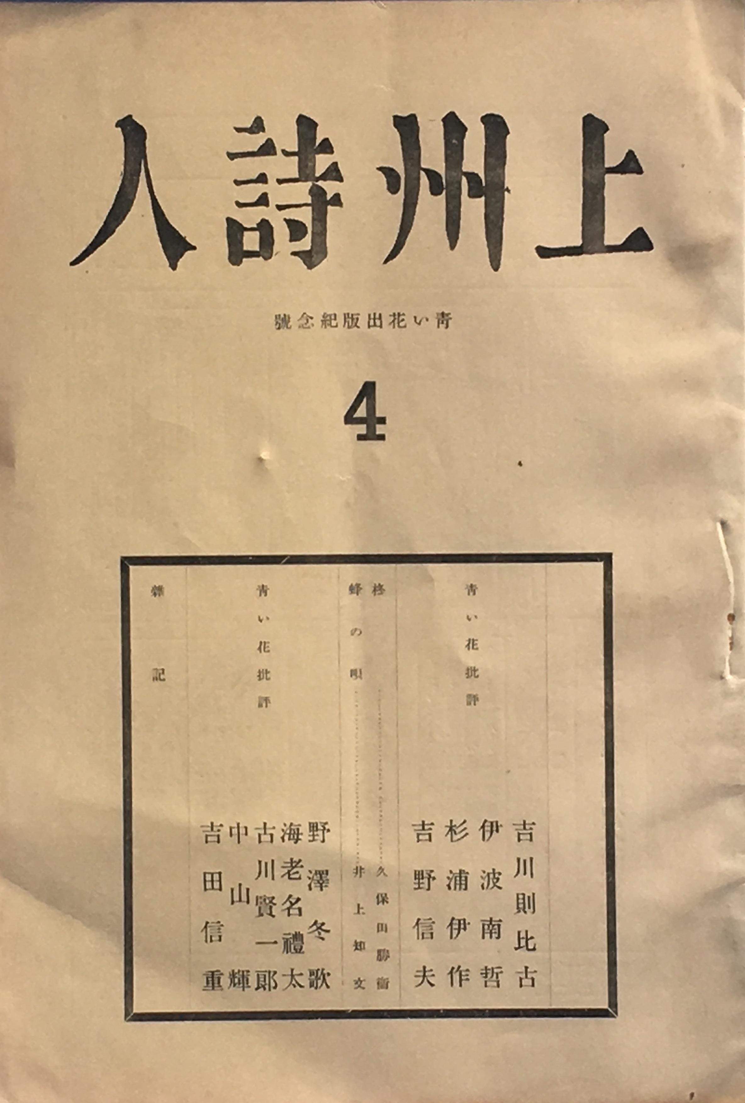 編集兼発行人:清水房之丞『上州詩人』第4号、発行所:上州詩人社、発行日:1933年1月、雑誌、個人蔵