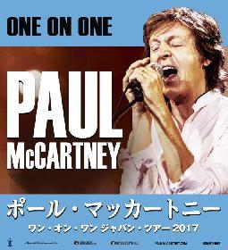 ポール・マッカートニー紅白歌合戦にサプライズ映像出演!「ワン・オン・ワン」ツアー4月に日本上陸決定