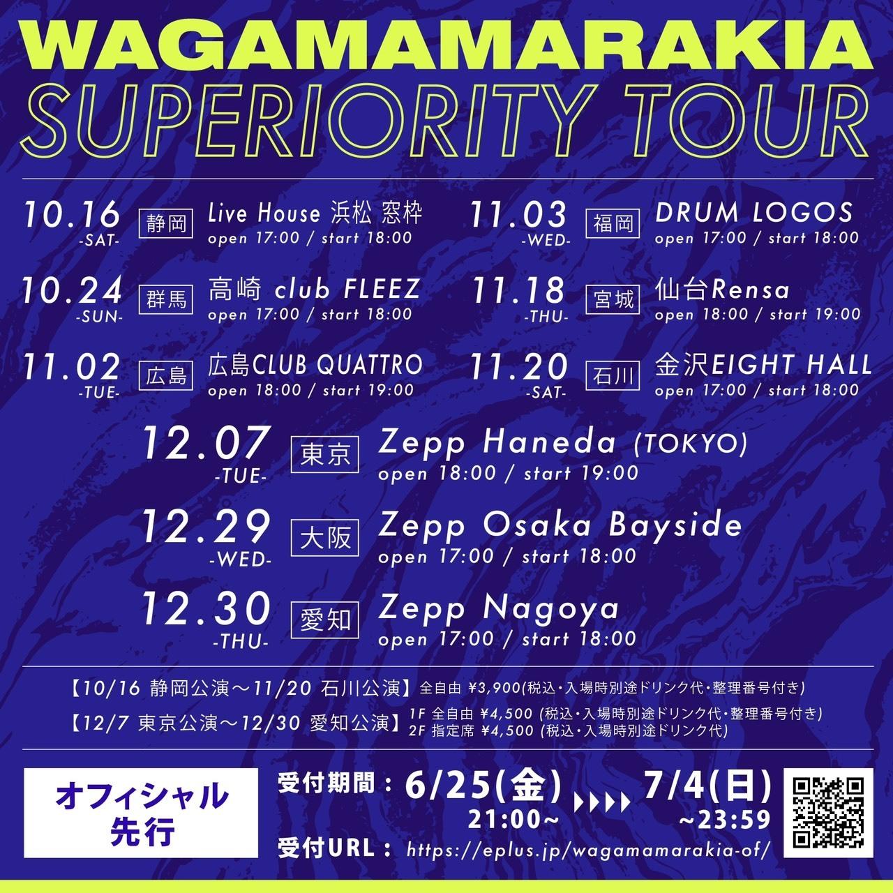 『SUPERIORITY TOUR』