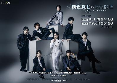 荒牧慶彦、佐藤流司、蒼井翔太らが集結!ドラマ『REAL⇔FAKE』Blu-ray&DVDの発売が決定