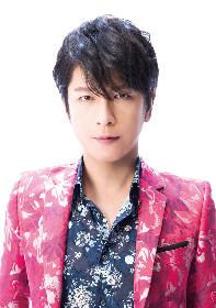 及川光博が全国13会場でワンマン、春には新アルバム発売