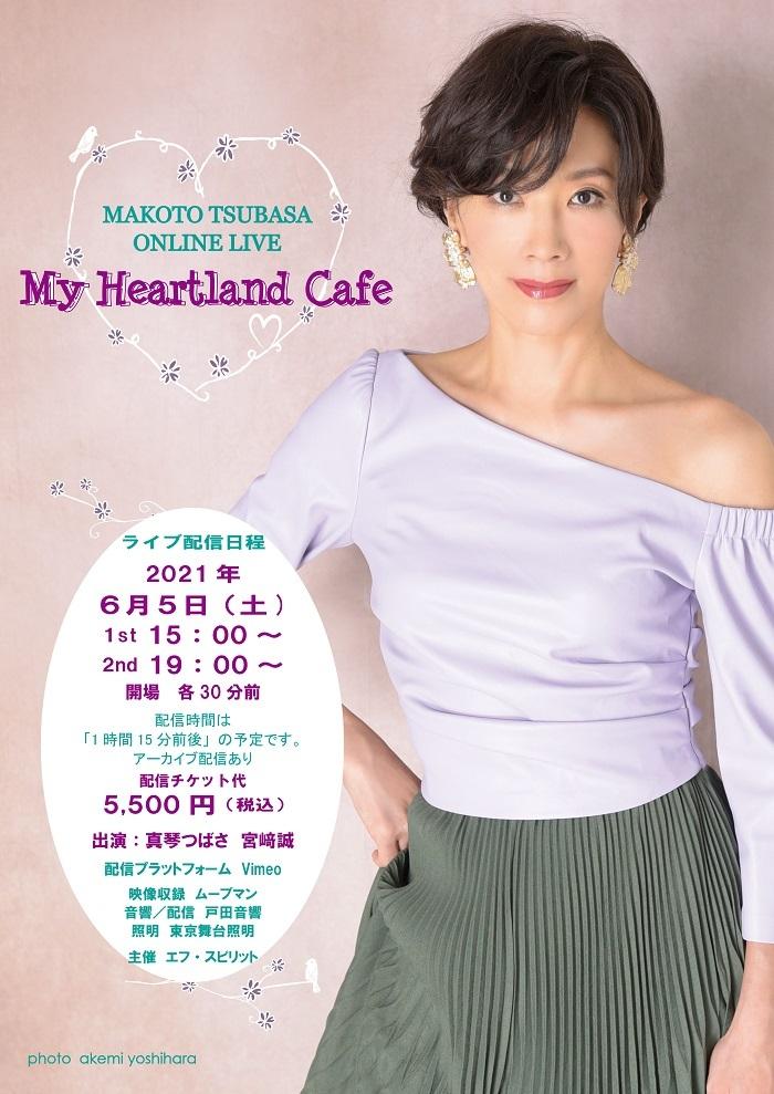 真琴つばさオンラインライブ『My Heartland Café』
