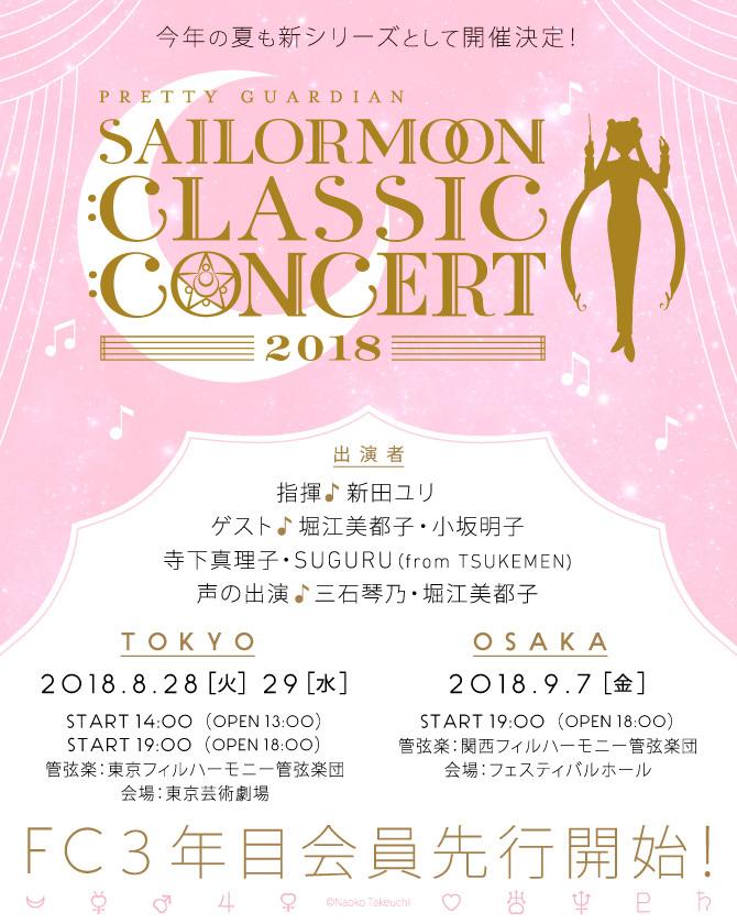 『美少女戦士セーラームーン Classic Concert 2018』