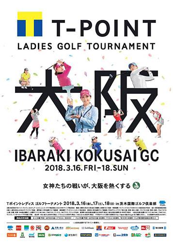 昨季の賞金女王・鈴木愛らが出場する『Tポイントレディス ゴルフトーナメント』