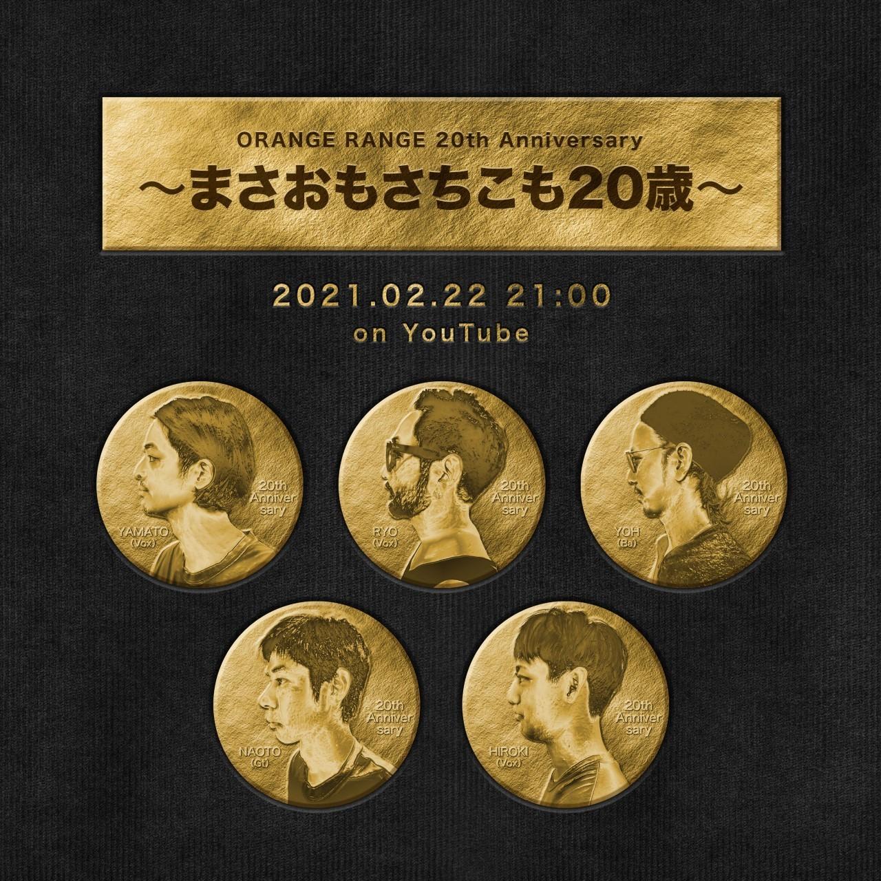 『ORANGE RANGE 20th Anniversary 〜まさおもさちこも20歳〜』