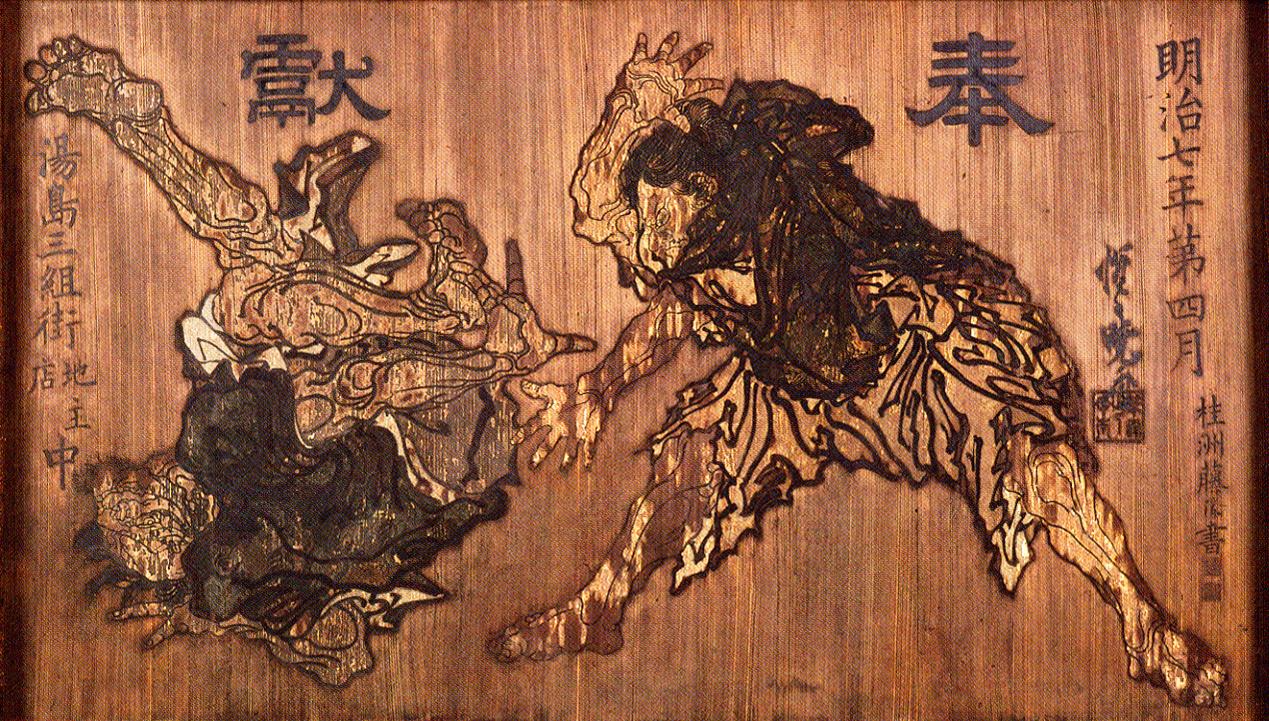 野見宿禰と当麻蹶速図 河鍋暁斎 一面 明治7年(1874) 東京・湯島天満宮
