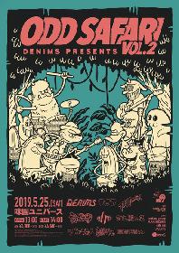 DENIMS主催フェス『ODD SAFARI vol.2』最終出演アーティスト3組を発表