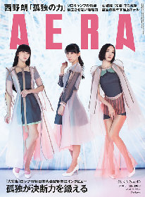 Perfumeを蜷川実花が撮影、『AERA』表紙に登場 現在と未来を語る