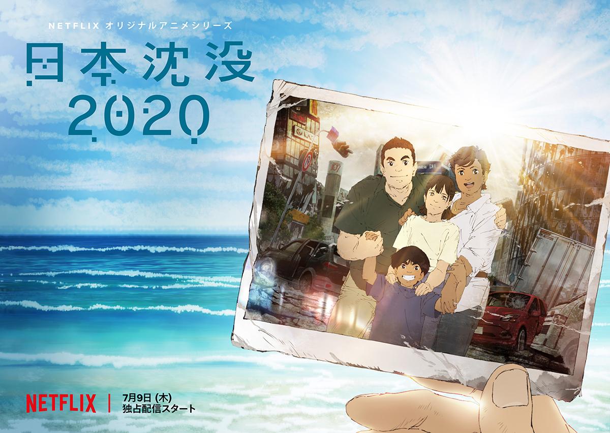 """Netflix オリジナルアニメシリーズ『日本沈没 2020』キービジュアル (C)""""JAPAN SINKS : 2020""""Project Partners"""