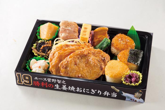 【菅野智之 選手】エース菅野智之 勝利の生姜焼おにぎり弁当 1,550円
