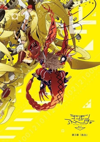 『デジモンアドベンチャー tri. 第3章「告白」』 (C)本郷あきよし・東映アニメーション