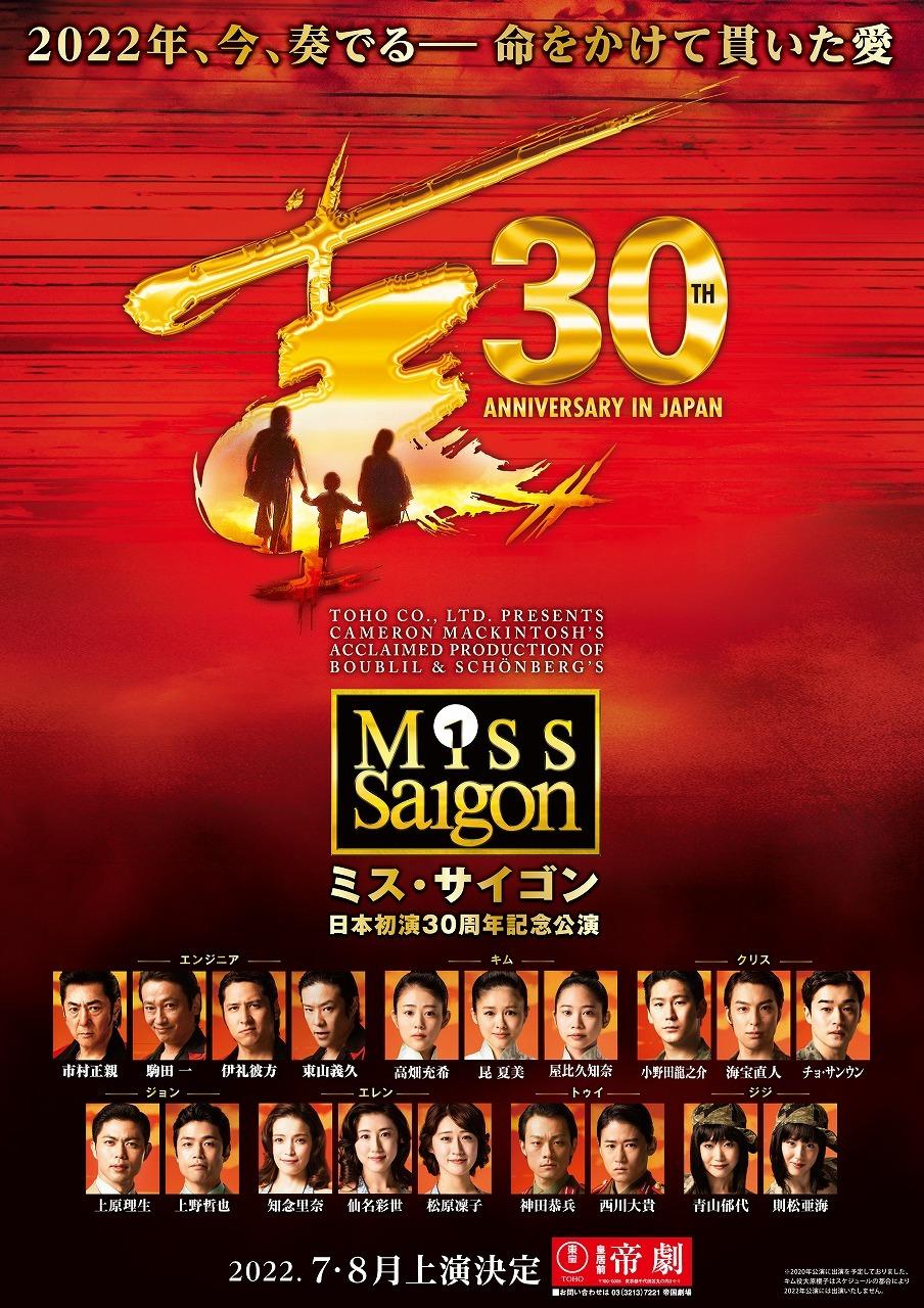 ミュージカル『ミス・サイゴン』