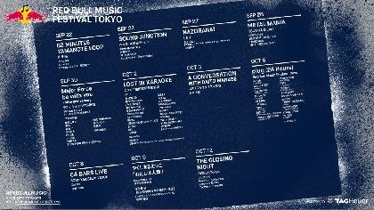 東京の街全体を舞台にした『RED BULL MUSIC FESTIVAL TOKYO 2018』 計11個の型破りな音楽イベントの内容を発表