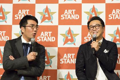 おぎやはぎ・矢作兼が選んだ作品を紹介するアート展が開催に 相方の小木いわく「矢作はアートの塊」