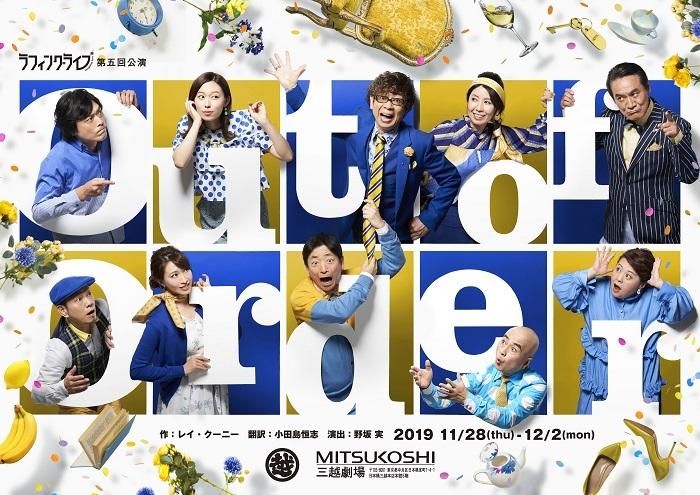 ラフィングライブ第五回公演『Out of Order』メインビジュアル