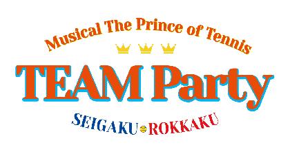 青学(せいがく)、六角のキャスト達が私服姿でおもてなし? ミュージカル『テニスの王子様』 TEAM Party SEIGAKU・ROKKAKU 開催決定