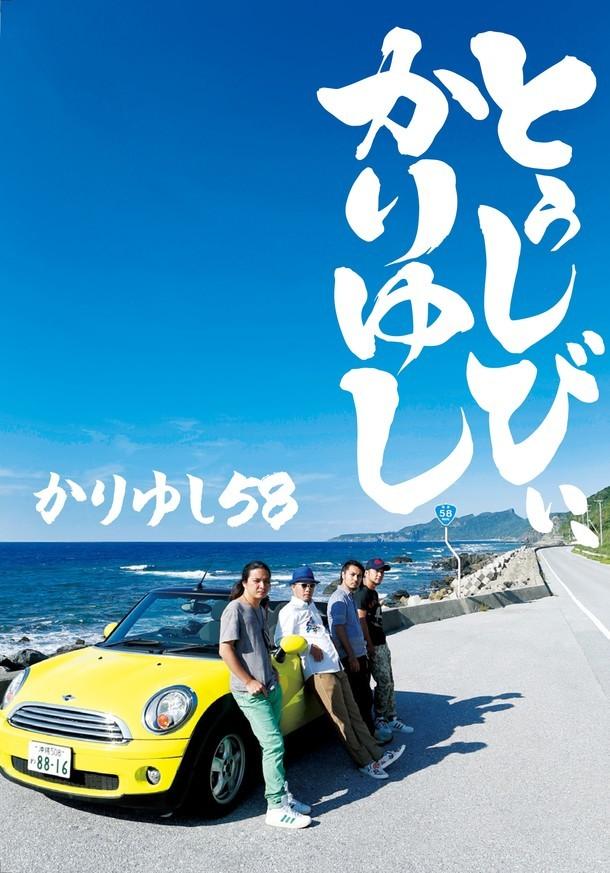 かりゆし58「とぅしびぃ、かりゆし」初回限定盤ジャケット