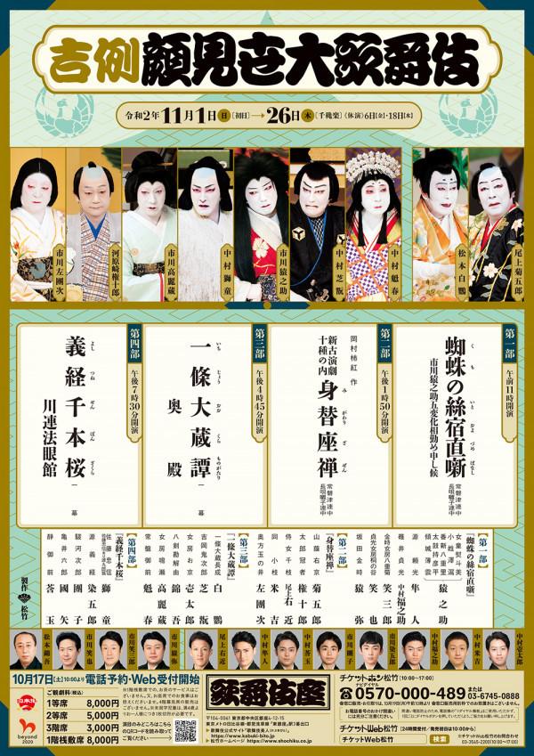 11月歌舞伎座『吉例顔見世大歌舞伎』