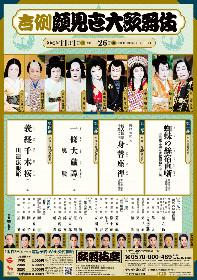 菊五郎の惚気、猿之助の早替り、獅童の歓喜『吉例顔見世大歌舞伎』11月歌舞伎座(一部・二部・四部)観劇レポート