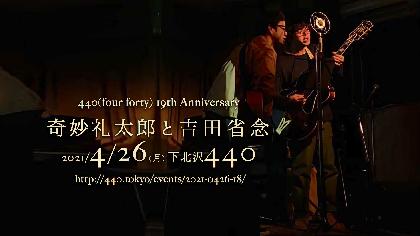 奇妙礼太郎と吉田省念のデュオライブ、4月26日に下北沢440にて急遽開催決定