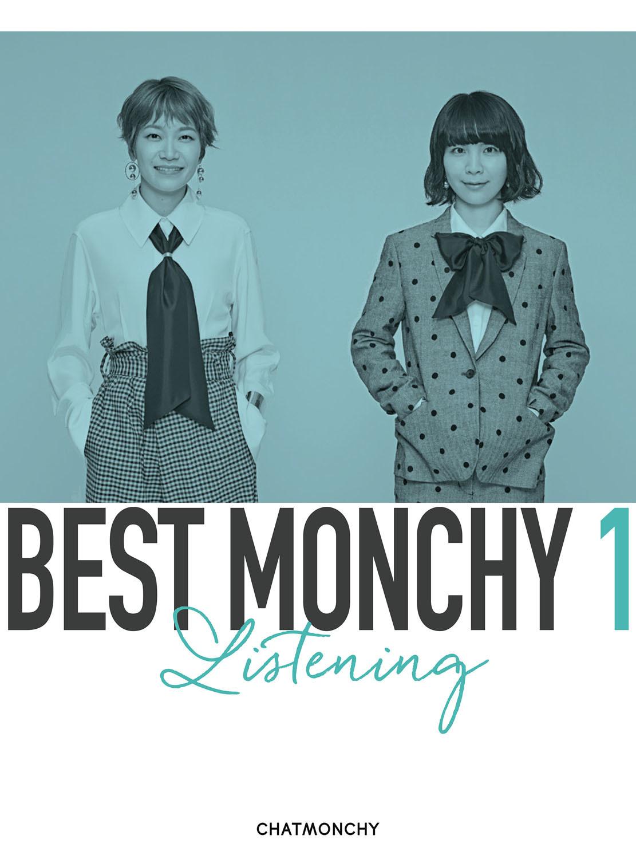 『BEST MONCHY 1 -Listening-』