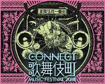 『CONNECT歌舞伎町』第3弾発表でLEGO BIG MORL、GOOD ON THE REEL、KenKen (DJ)ら46組追加