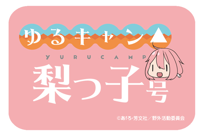 特典缶バッジ (c)あfろ・芳文社/野外活動委員会