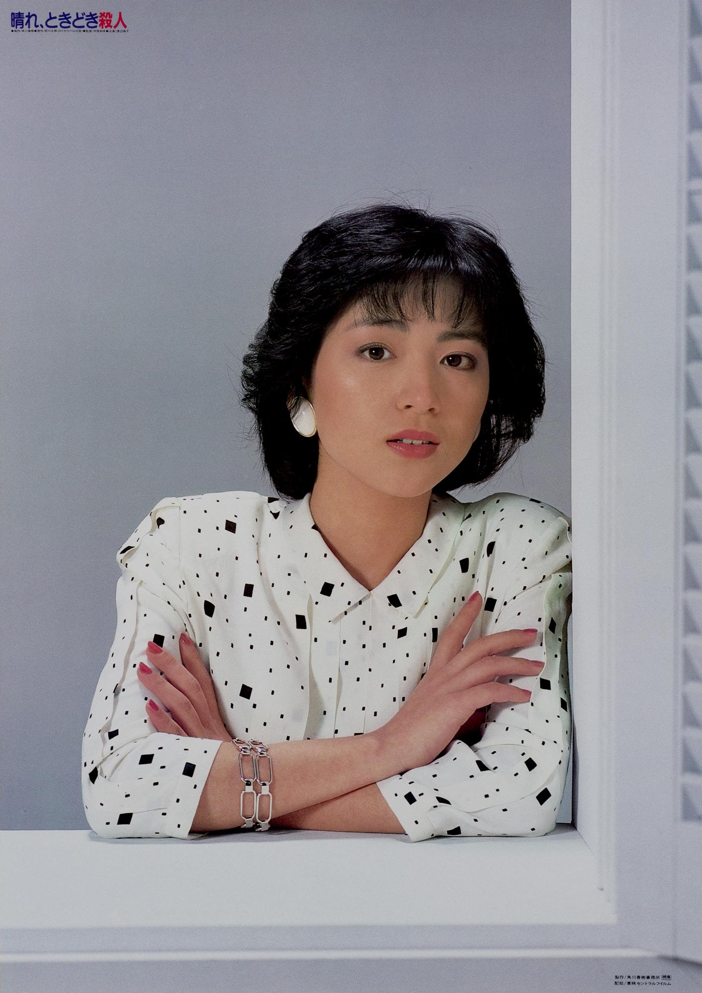 渡辺典子『晴れ、ときどき殺人』1984年ⓒKADOKAWA