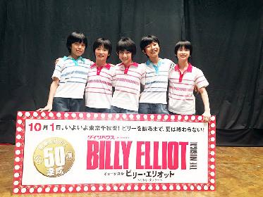 『ビリー・エリオット~リトル・ダンサー~』50公演達成でビリー役5人の少年がカーテンコールに全員集合