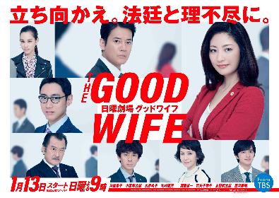 BUMP OF CHICKEN、常盤貴子の主演ドラマ『グッドワイフ』に主題歌を書き下ろし