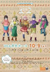 TVアニメ『ゆるキャン△』SPイベントは『ゆるキャン△音楽祭2021』 オンライン配信も実施が決定