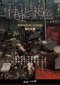 高橋努が描く、演劇チーム 渋谷ハチ公前 プロデュース公演 vol.10 『付きまとう褐色』が開幕!