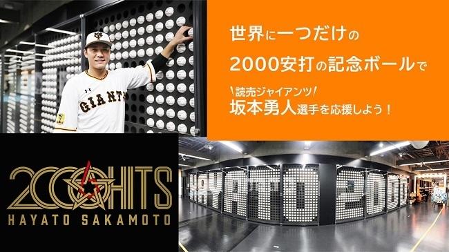 返礼品として、東京ドームに坂本選手の応援モニュメントとして飾られていた記念ボールが贈呈される